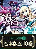 【合本版】エイルン・ラストコード ~架空世界より戦場へ~ 全10巻 (MF文庫J)
