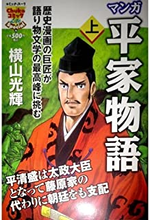 ChukoコミックLite Special26 - マンガ平家物語(上) (中公コミックスーリ)