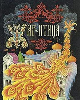 Paperback Zhar-ptitsa Book