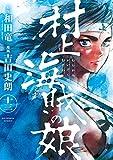 村上海賊の娘(13) (ビッグコミックス)