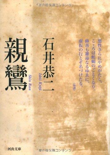親鸞 (河出文庫)