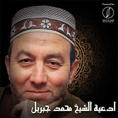 El Sheikh Mohamed Gebril