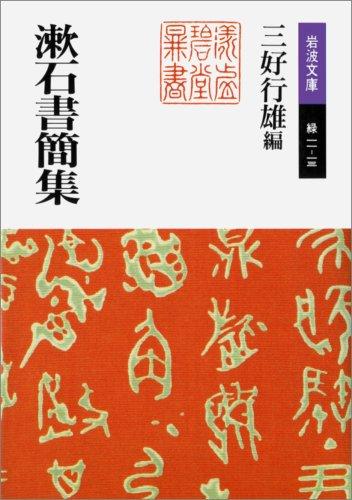 漱石書簡集 (岩波文庫)