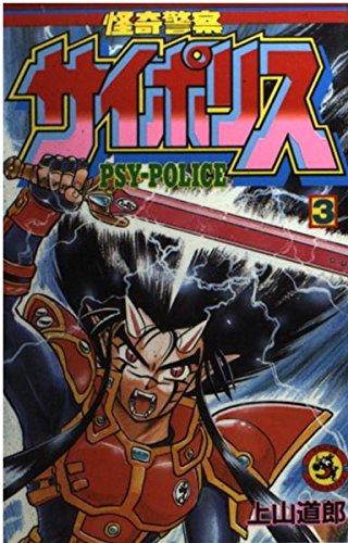 怪奇警察サイポリス 第3巻 (てんとう虫コミックス)
