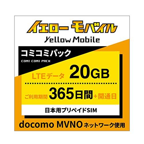 日本用SIM LTE 20GB 365日間+開通日コミコミパック プリペイドSIM docomo MVNO回線 日本用SIM YELLOWMOBILE SIM (LTE 20GB 365日間+開通日)