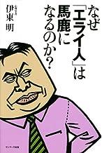 表紙: なぜ「エライ人」は馬鹿になるのか? | 伊東 明