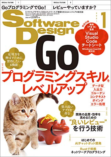 Software Design (ソフトウェアデザイン) 2021年1月号 [雑誌]