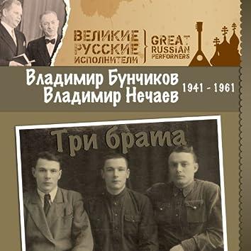 Три брата (1941 - 1961)