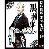 黒執事 10巻【期間限定 無料お試し版】 (デジタル版Gファンタジーコミックス)