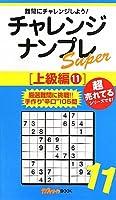 チャレンジナンプレSuper[上級編⑪] (ナンプレガーデンBOOK★ナンプレSuperシリーズ)