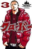 クローバー 3 (少年チャンピオン・コミックス)