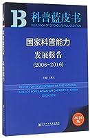 皮书系列·科普蓝皮书:国家科普能力发展报告(2006-2016)