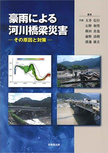 豪雨による河川橋梁災害 ―その原因と対策―の詳細を見る