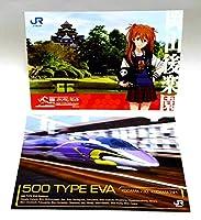 JR西日本 エヴァンゲリオンプロジェクト キャンペーン 500TYPE EVA アスカの岡山後楽園 ポストカード 2種セット