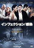 インフェクション/感染ー [DVD]
