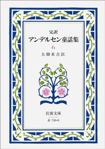 完訳アンデルセン童話集 6 (岩波文庫 赤 740-6)