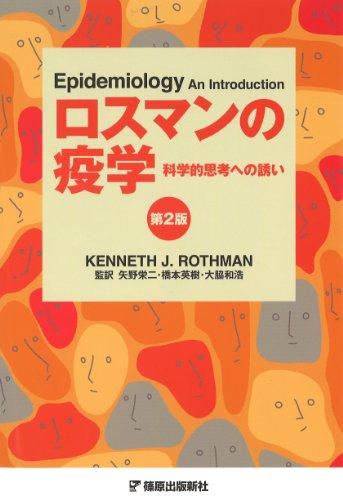 ロスマンの疫学 第2版