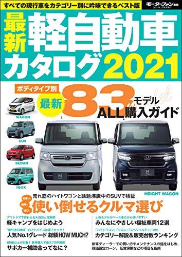 自動車誌MOOK 最新軽自動車カタログ2021