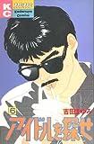 アイドルを探せ―昭和モダンガールズ (6) (講談社コミックスミミ (126))