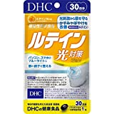 DHC ルテイン 光対策 30日分 [機能性表示食品]