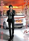 フラジャイル 病理医岸京一郎の所見(4) (アフタヌーンコミックス)