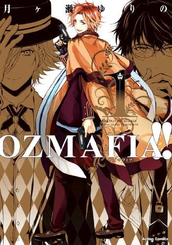 OZMAFIA!!(1) (アクションコミックス(コミックハイ! ))の詳細を見る
