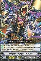 ヴァンガード 蝶魔月影 奇術人形 ルナテック・ドラゴン R V-BT09/042 レア ペイルムーン ワーカロイド ダークゾーン ノーマルユニット