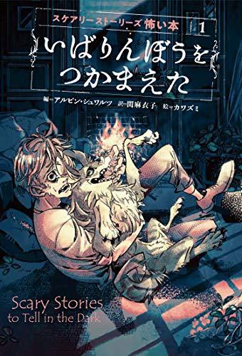 スケアリーストーリーズ 怖い本 (1) いばりんぼうをつかまえた
