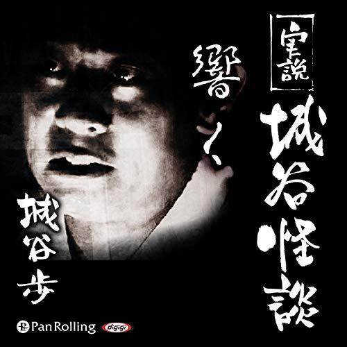 『実説 城谷怪談「響く」』のカバーアート