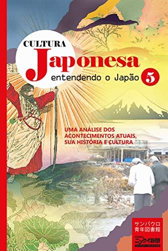 Cultura japonesa 5: A Casa Imperial