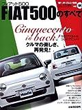 フィアット500のすべて (モーターファン別冊 ニューモデル速報/インポーテッドシリーズ vol.)
