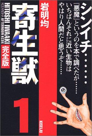 寄生獣(完全版)(1) (KCデラックス)