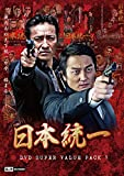 日本統一 DVD Super Value Pack 1[DVD]