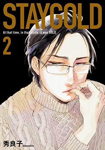 STAYGOLD 2 (onBLUEコミックス)