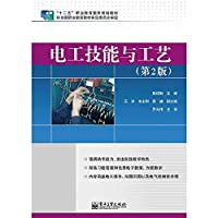 Electrician skills and technology (2nd Edition) five national planning vocational education materials(Chinese Edition)