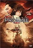 PROMISE (無極) [DVD]