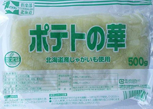 北海道産 ポテトの華 ( じゃがいもペースト ) 500g×20P 業務用 冷凍