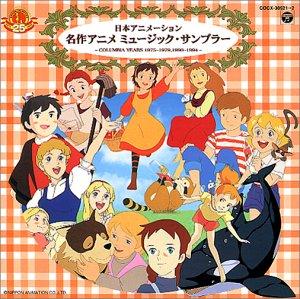 日本アニメーション 名作アニメミュージック・サンプラー COLUMBIA YEARS 1975~1979,1990~1994