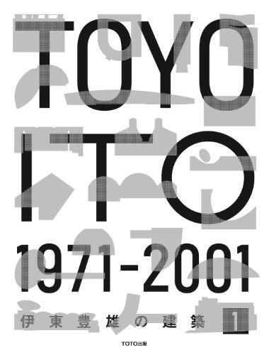Mirror PDF: 伊東豊雄の建築 1 1971-2001