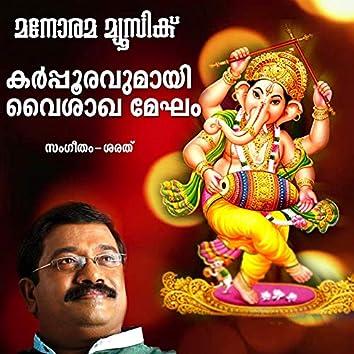 "Karpooravumayi (From ""Sree Gananadham"")"