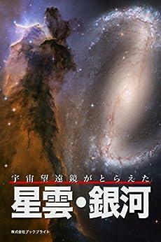[岡本典明]の宇宙望遠鏡がとらえた 星雲・銀河