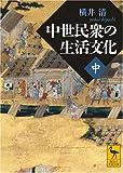中世民衆の生活文化(中) (講談社学術文庫)