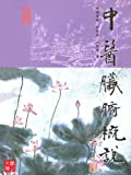 CUHK Series:An overview of the Viscera Concept in Chinese Medicine(Chinese Edition)