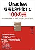 Oracleの現場を効率化する100の技
