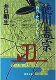 徳川吉宗―物語と史蹟をたずねて (成美文庫)