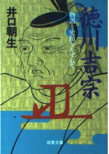徳川吉宗―物語と史蹟をたずねて (成美文庫)の詳細を見る
