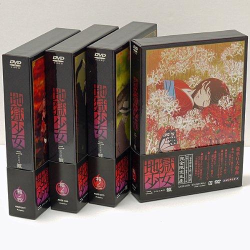 地獄少女 二籠 限定版 全4巻セット [マーケットプレイス DVDセット]