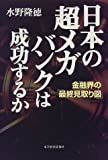 日本の超メガバンクは成功するか―金融界の「最終見取り図」