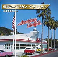 とうしょう レコード盤 伝説のアメリカングラフィティ TOH-003