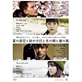 夏の夜空と秋の夕日と冬の朝と春の風 [DVD]